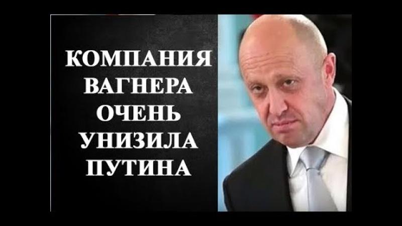 Виталий Портников КОМПАНИЯ ВАГНЕРА ОЧЕНЬ УНИЗИЛА ПУТИНА смотреть онлайн без регистрации