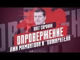 Олег Сорокин Опровержение лжи Мамонтова и Пожирателя