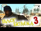 ВЛОГ БОМЖА В GTA SAMP || 3 ЧАСТЬ || Felliny Prod.