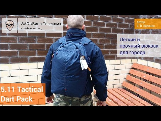 5.11 tactical Dart Pack - рюкзак-мешок