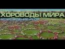 Хороводы мира 2018 новый русский фильм 1 часть Возрождение Руси началось