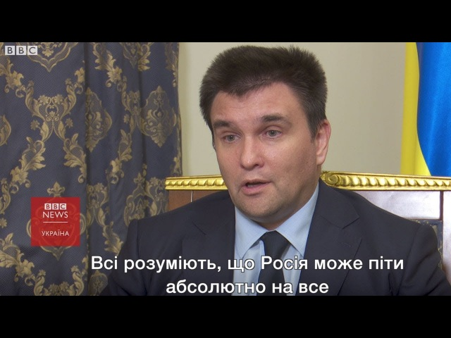 Росія може піти на все Клімкін