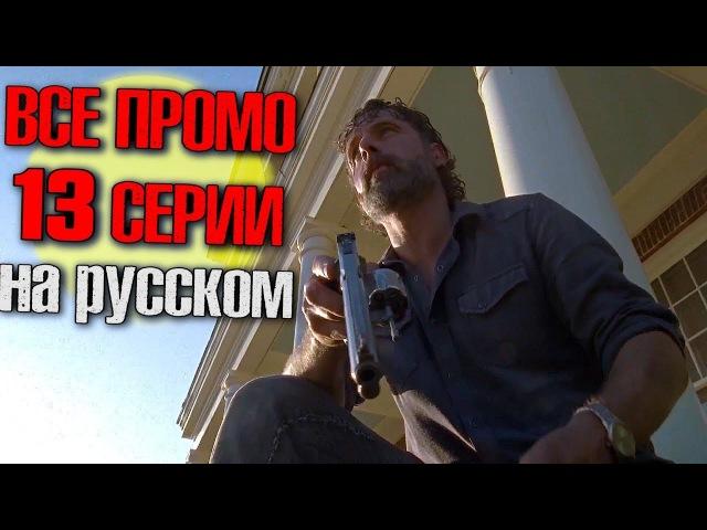 Ходячие мертвецы 8 сезон 13 серия - Все Промо на русском