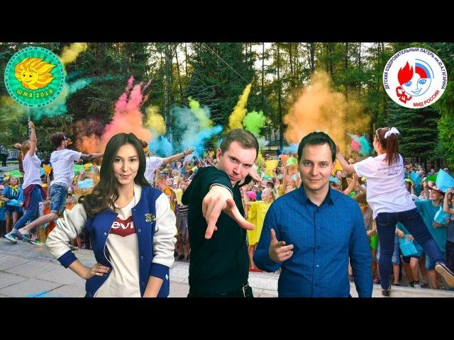ШМВ 2018 :: Обзор ДОЛ им. Ю. А. Гагарина МИД РФ «СОЮЗ»