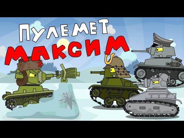 Пулемет Максим - Мультики про танки
