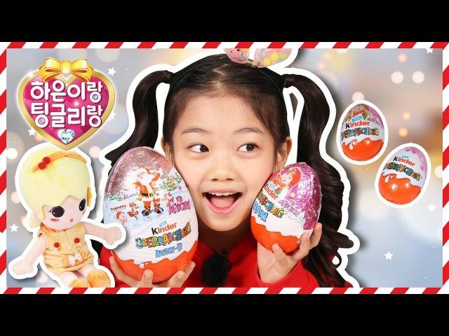 크리스마스 서프라이즈 에그 초콜릿 알까기 장난감 놀이 ☆ 자이언트 킨더51312