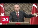 Эрдоган пригрозил уничтожать отряды сирийских боевиков, созданные на деньги СШ