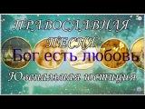 Ювенальная юстиция, православная песня, исполняет Светлана Копылова. Альбом