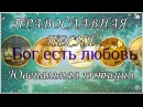 """Ювенальная юстиция, православная песня, исполняет Светлана Копылова. Альбом """"Юв ..."""