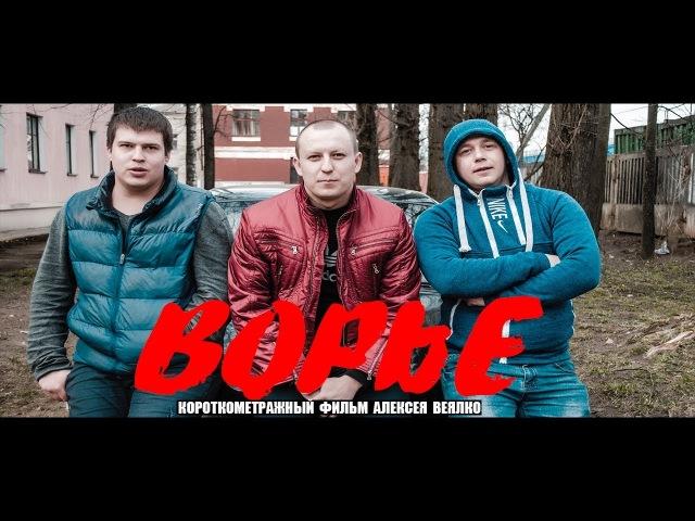 ВОРЬЕ (короткометражный фильм Алексея Веялко 2018)