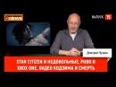 Опергеймер News Star Citizen и недовольные, PUBG и Xbox One, Хидео Кодзима и смерть Гоблин, Goblin, Дмитрий Пучков
