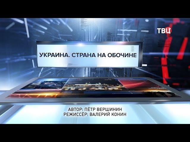Украина. Страна на обочине. Специальный репортаж