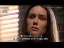 Чёрный список 5 сезон 9 серия Промо с русскими субтитрами The Blacklist 5x09 Promo