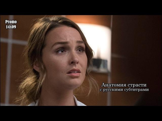 Анатомия страсти 14 сезон 9 серия - Промо с русскими субтитрами Grey's Anatomy 14x09 Promo