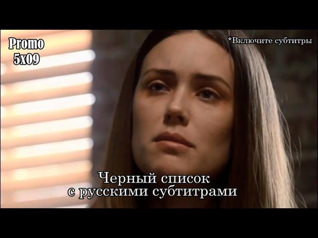 Чёрный список 5 сезон 9 серия Промо с русскими субтитрами The Blacklist 5x09 Promo смотреть онлайн без регистрации