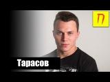 Артем Тарасов — о своих доходах, пацанской субкультуре, Рамзане Кадырове и проблемах самбо / Пекло