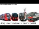 Новые электрички плюсы и минусы - Ласточка ЭС2ГП, Поезд Москва, ЭП2Д, ЭП2ТВ, ЭШ2, трамвай Чижик