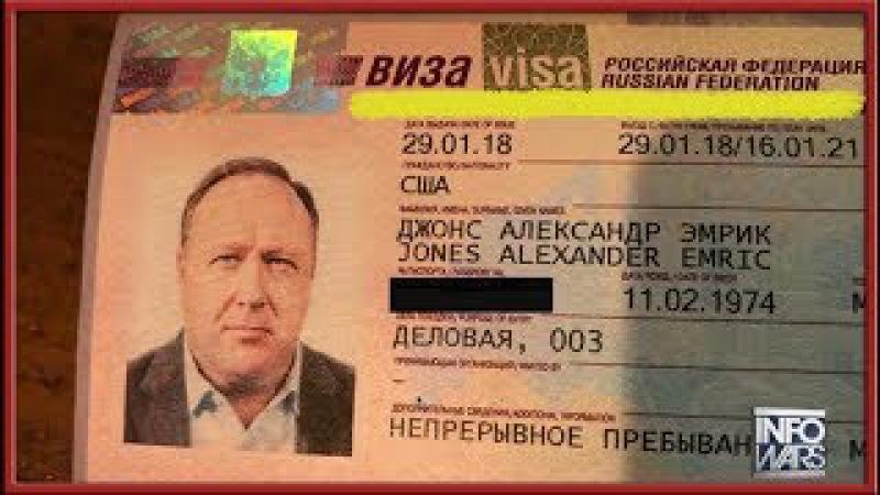 Кремль вызывает Алекса Джонса на ковер