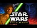Звёздные Войны - Страсти Джидовы