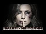 Salem  - Не молчи