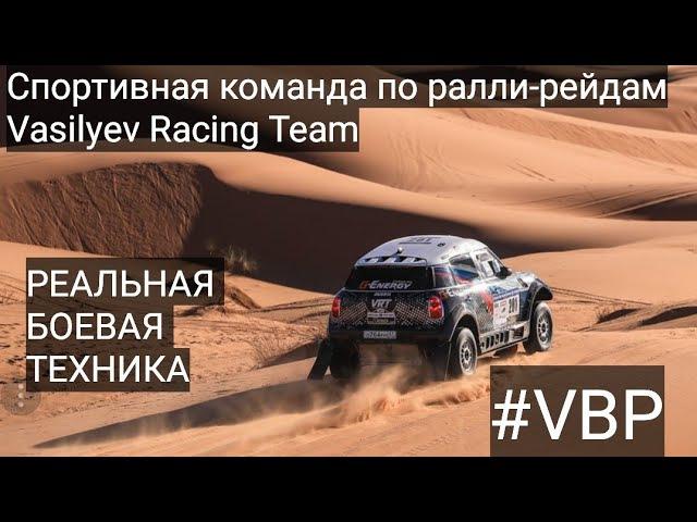 Реальная боевая техника VRT Часть 2 VBP
