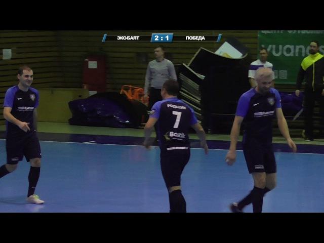 Первенство Ветеранов 35. ЭКО-Балт - Победа 53 (видеообзор)