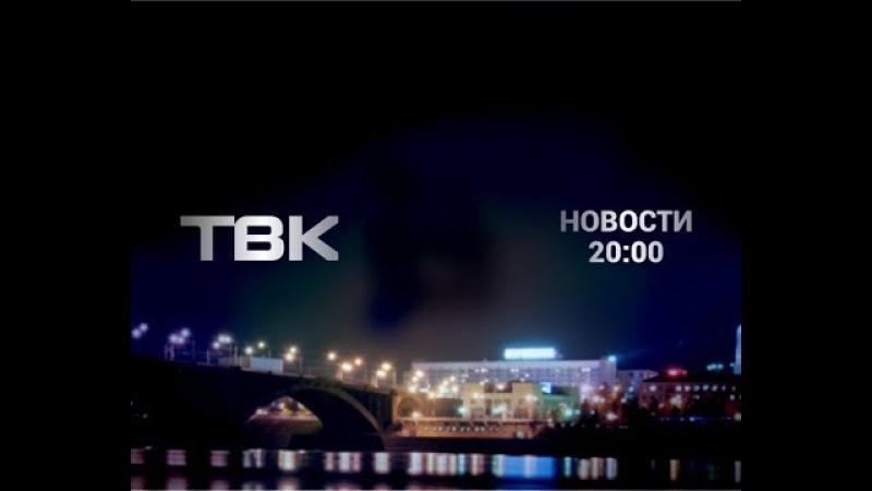 Выпуск Новостей ТВК от 8 января 2018 года