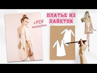 Платье в пайетку, как сшить. 15 советов, пошаговая инструкция и PDF выкройка.