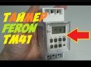 Таймер Feron TM41 как запрограммировать