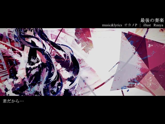 Okame-P【Hatsune Miku】- 最後の奏楽 (The Last Recital)