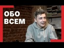 GOGOL-People Александр Горчилин. Про мат, Кислоту и одиночество