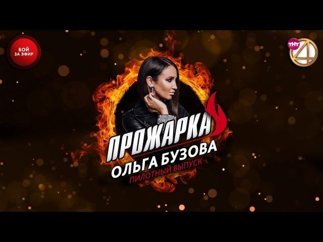 Прожарка Гость Ольга Бузова Пилотный выпуск Бой за эфир YouTube