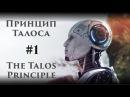 Сломай голову или Принцип Талоса Серия 1 The Talos Principle Комнаты №1 2 Крыло А