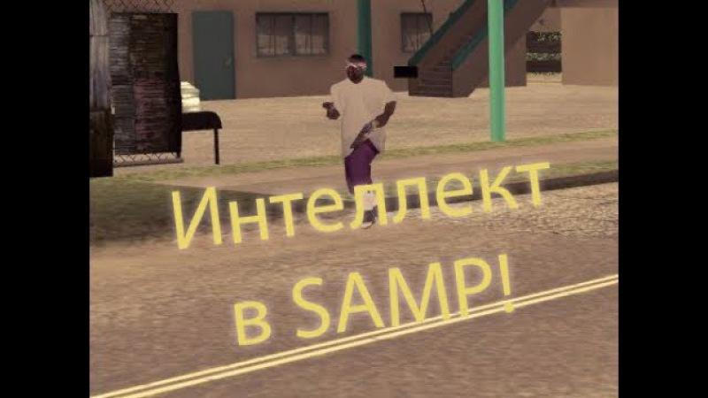 Умные боты в SAMP!