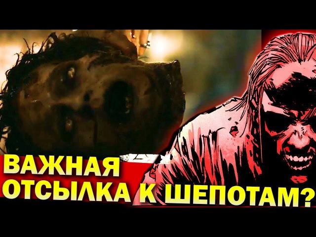ВАЖНАЯ ОТСЫЛКА К ШЕПЧУЩИМСЯ | Бойтесь Ходячих мертвецов 3 сезон финал