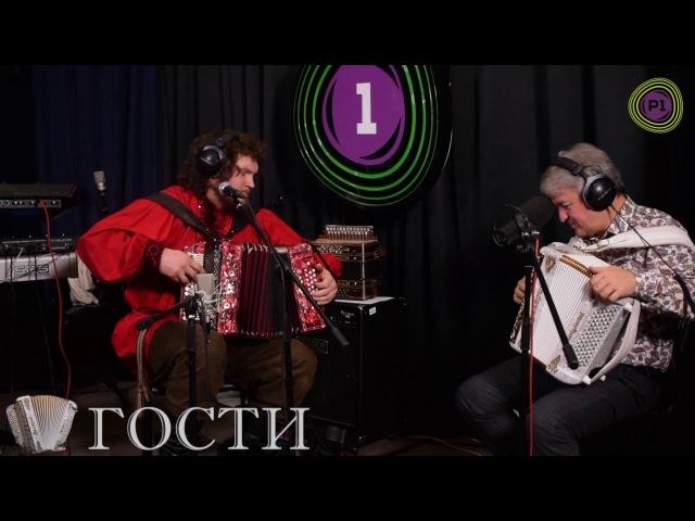 Гармонист Михаил Коломыцев в программе ГОСТИ Валерия Сёмина на Радио-1