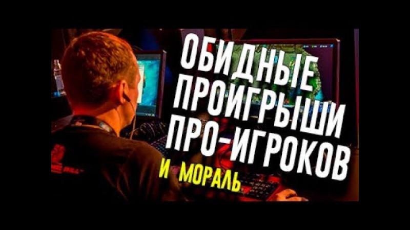 ОБИДНЫЕ ПОРАЖЕНИЯ ПРО-ИГРОКОВ В STARCRAFT 2 (И МОРАЛЬ)