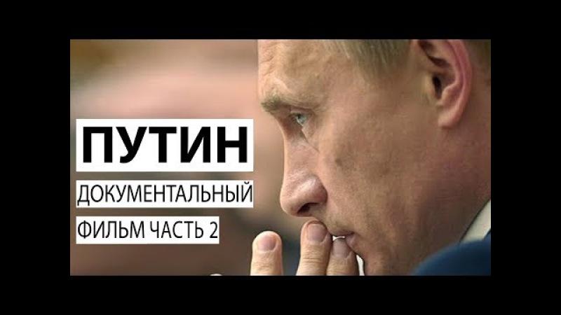 Путин. Часть 2. Документальный фильм Андрея Кондрашова