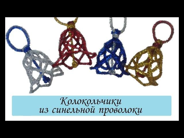 Колокольчики из синельной проволоки Поделки из синельной проволоки The bell of chenille wire