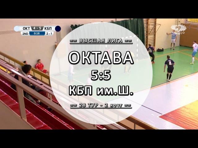 ОКТАВА 5:5 КБП им.Шипунова - Обзор матча - 29 тур Вышка ЛЛФ