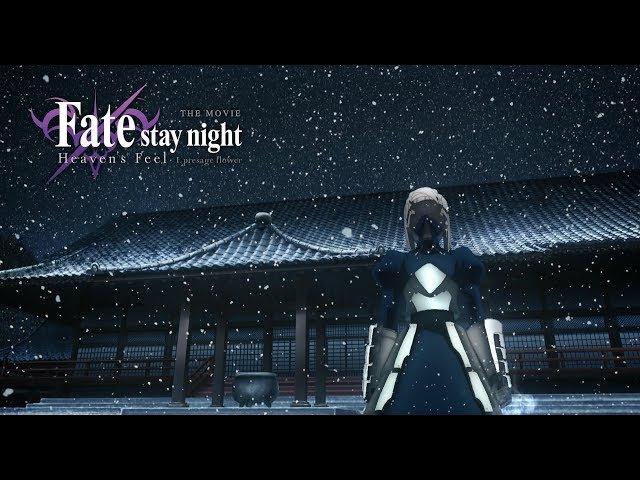 Fatestay night [Heavens Feel] THE MOVIE I. presage flower Theatrical Trailer 2
