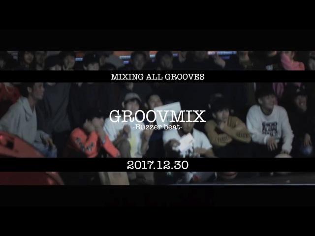 GROOVMIX (Buzzer beat) - Freestyle Basketball Battle MIX