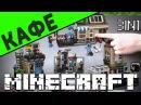 Кафе Minecraft Видео Лего Майнкрафт Наборы Сборка Обзор Кафе Ресторан Столовая LEGO Сaf...