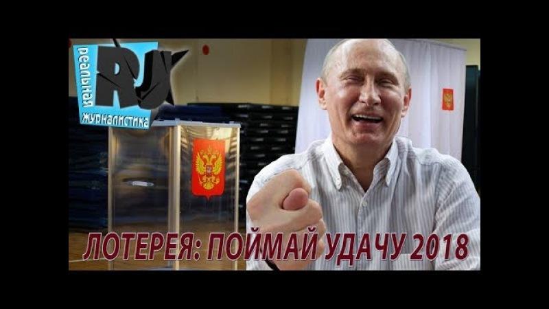 Путинская лотерея 2018. Сильный президент - сильная Россия!