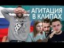 АГИТАЦИЯ В КЛИПАХ БЛОГЕРОВ / ВЫБОРЫ 2018 / НОВОСТИ