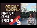 «Люди живут, как скотина». Один день серба в России \ One Day Of The Serbian In Russia