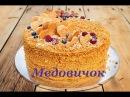 Торт Медовик Классический рецепт Сметанный крем