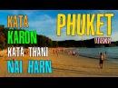 Таиланд PHUKET Kata thani Kata Karon Nai harn beach