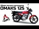 Обзор легкого мотоцикла Omaks SK125