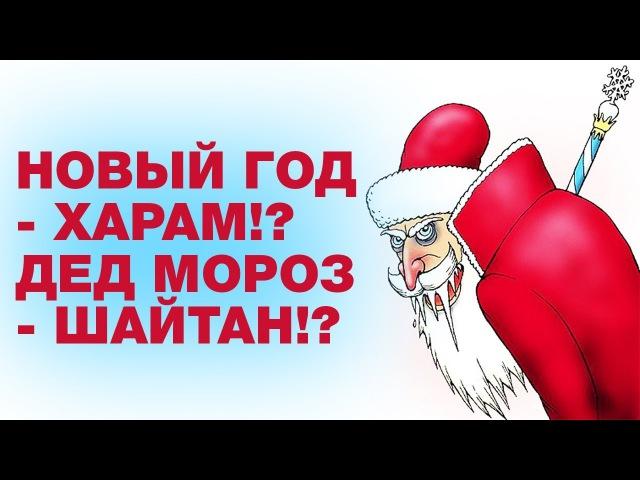Новый год харам Дед мороз шайтан Тигры разума